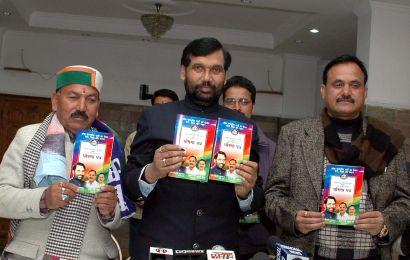Ram Vilas Paswan Releasing LPJ Manifesto