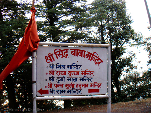 Sidh Baba Temple