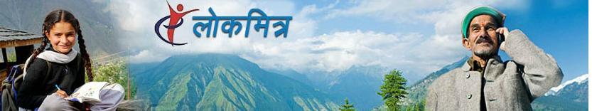 Lokmitra - Himachal Pradesh, CSC, National e-Governance Plan (NeGP), ICT enabled kiosks