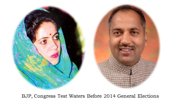 BJP, Congress Test Waters Before 2014 General Elections - Mandi Loksabha Bypoll