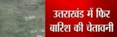 Another spell of heavy rains forecast: Uttarakhand on alert